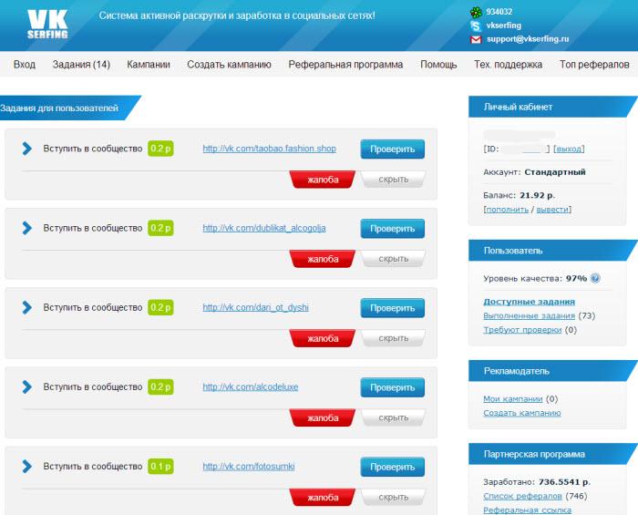 VKserfing.Cистема активной раскрутки и заработка в социальных сетях. - 4 Декабря 2013 - Заработок в интернете